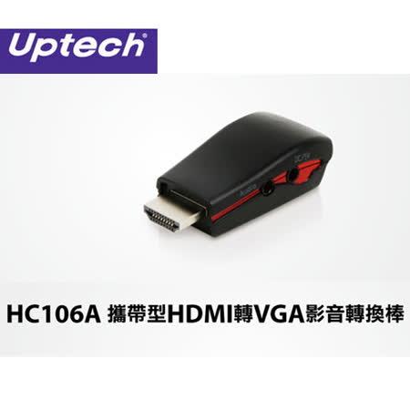登昌恆 Uptech HC106A 攜帶型HDMI轉VGA影音轉換棒
