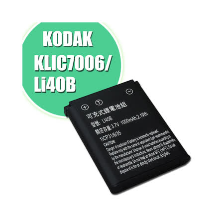 KODAK M550,MD30,M552,M532,M577,M200 高容量防爆相機電池