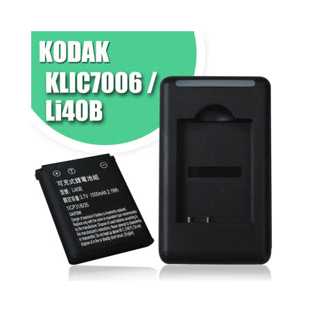KODAK M550,MD30,M552,M532,M577,M200 防爆相機電池充電組