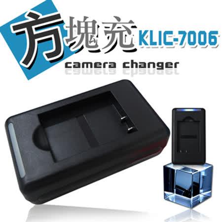 KODAK KLIC-7006 USB智慧型兩用方塊充 快速充電器 E1030 / E1035 / E1230 / E1260 / E1280 / E1420 / T1260 / S1420 / LM