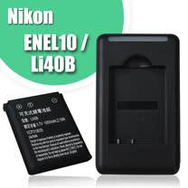 Nikon Coolpix S3000,S80 ,S5100 防爆相機電池充電組