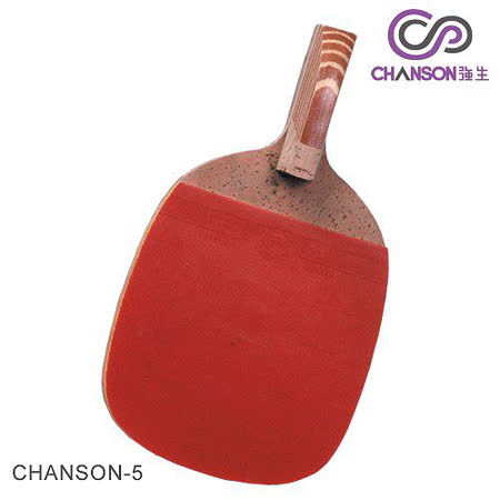 【強生CHANSON】5號桌球拍《1組2支》