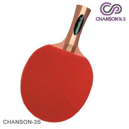 【強生CHANSON】3S號桌球拍《1組2支》