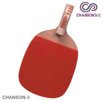 【強生CHANSON】3號桌球拍《1組2支》
