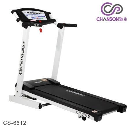 【強生CHANSON】強生騎士經典電動跑步機(CS-6612)
