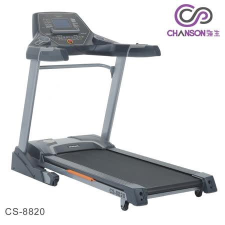 【強生Chanson】i 跑步電動跑步機(CS-8820)