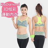 【KissDiamond】3D炫彩無鋼圈透氣運動內衣(螢光綠)