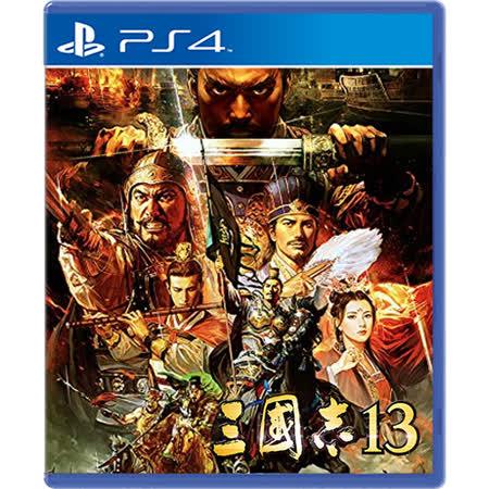 普雷伊 PS4 三國志 13  亞洲中文版