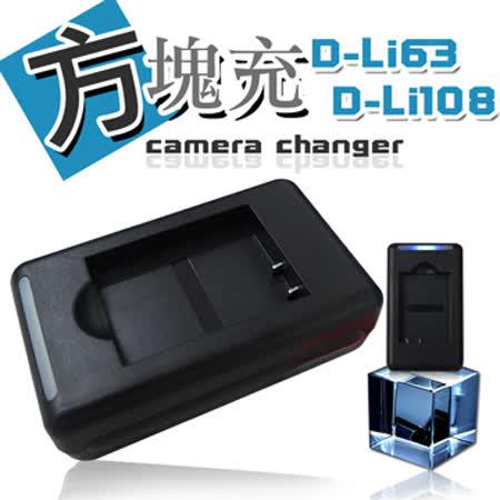 PENTAX D-Li63 / D-Li108 USB智慧型兩用方塊充 快速充電器 Optio T30 / M30 / W30 / M40 / V10 / L36 / MB1000 / LS1000