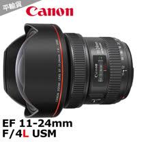 Canon EF 11-24mm f/4L USM*(平輸)-送吹球清潔組+專屬拭鏡筆