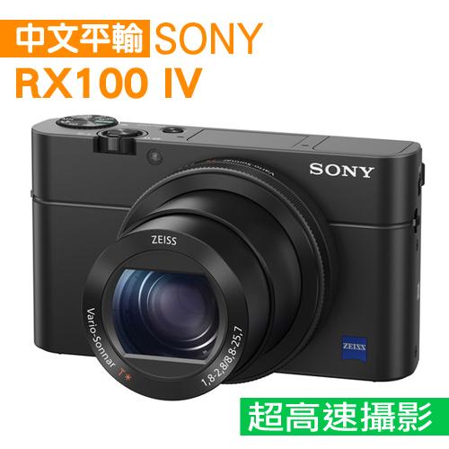 SONY RX100 M4數位相機*(中文平輸)--加送專屬鋰電池+清潔組+保護貼