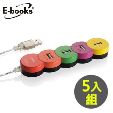 《5入組》E-books H7 不受限 四孔 USB - Hub 集線器