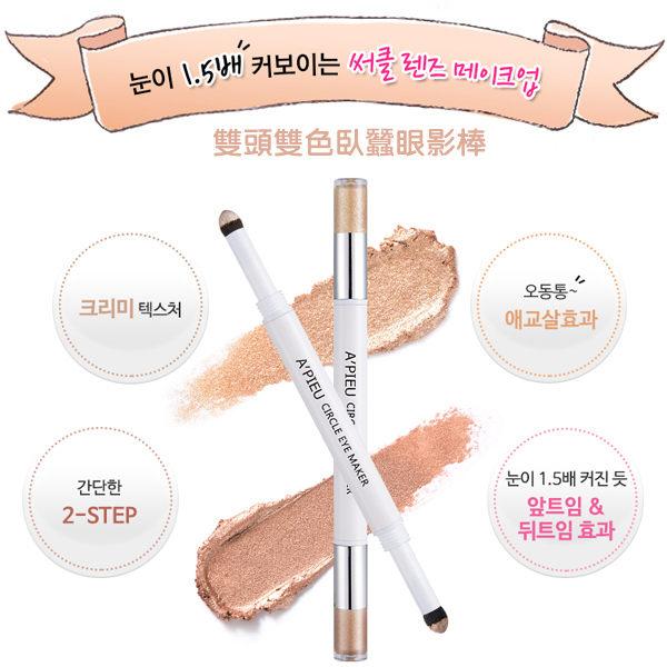 韓國 Apieu 雙頭雙色臥蠶眼影棒 0.5g^~2