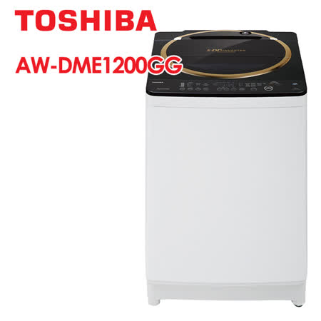 『TOSHIBA』☆東芝 12公斤 SDD 變頻洗衣機 AW-DME1200GG