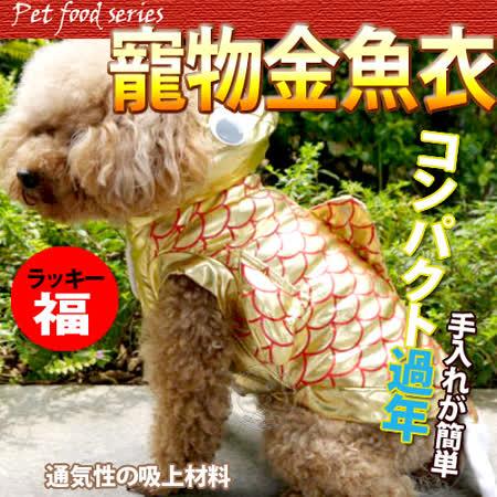 【好物分享】gohappy快樂購物網dyy》招財金魚變身裝寵物衣服心得太平洋 sogo 美食