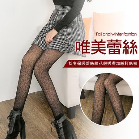 【Olivia】新款 秋冬保暖蕾絲繡花假透膚加絨打底褲-繡花透膚-5(共8款)