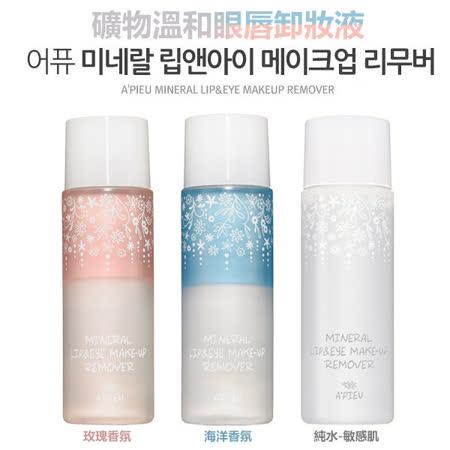 韓國 Apieu 礦物溫和眼唇卸妝液 100ml