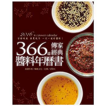 366道傳家經典醬料年曆書