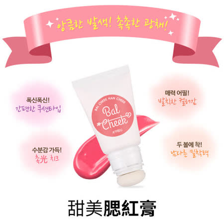 韓國 Apieu 甜美腮紅膏 15g