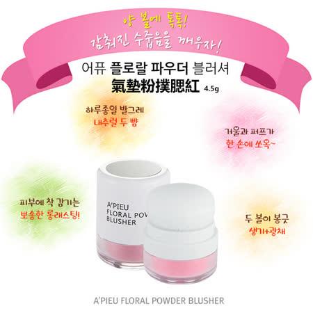韓國 Apieu 氣墊粉撲腮紅 4.5g