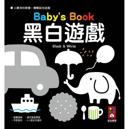 【風車圖書】黑白遊戲(精)-小寶貝的視覺‧觸覺認知遊戲(購物車)