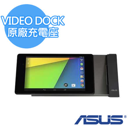 ASUS 華碩 New Nexus 7 (2013) 原廠充電座 VIDEO DOCK