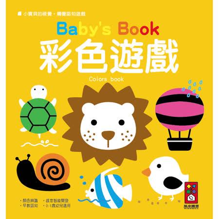 【風車圖書】彩色遊戲(精)-小寶貝的視覺‧觸覺認知遊戲(購物車)