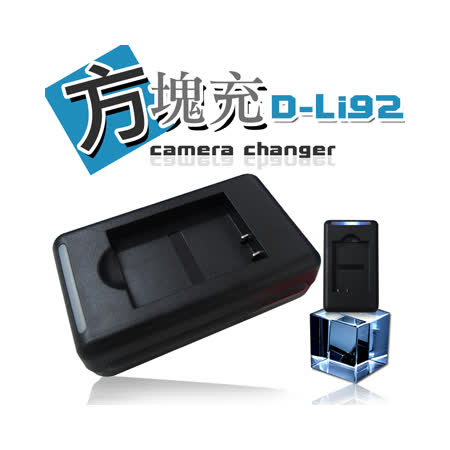 PENTAX RZ10,I10,WG1,RZ18 USB智慧型兩用方塊充 快速充電器