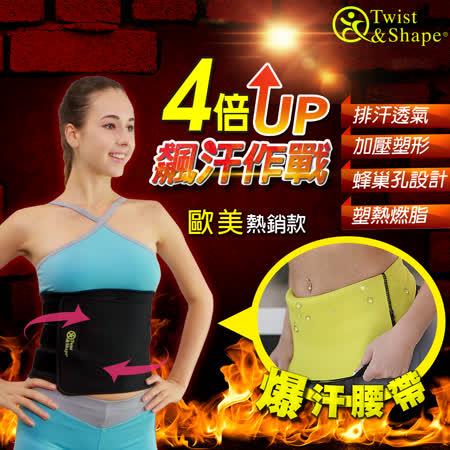 [洛克馬企業] Twist&Shape NEOTEX高科技 四倍爆汗壓力腰帶