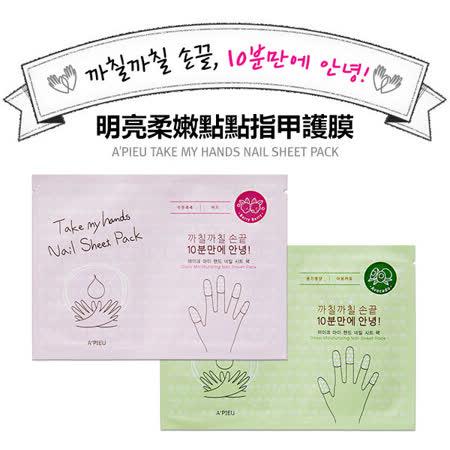 韓國 Apieu 明亮柔嫩點點指甲護膜(1份入/10指入)