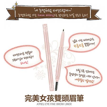 韓國 Apieu 完美女孩雙頭眉筆 0.1g