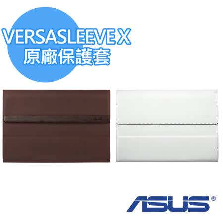 ASUS 華碩 PadFone 原廠保護套 VERSASLEEVE X 10吋華碩平板適用 (棕色/白色)