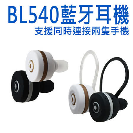 IS BL540 藍芽/藍牙耳機 3.0 支援同時連接兩隻手機