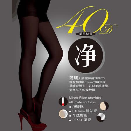 蒂巴蕾- 淨40D薄暖天鵝絨褲襪 Tights