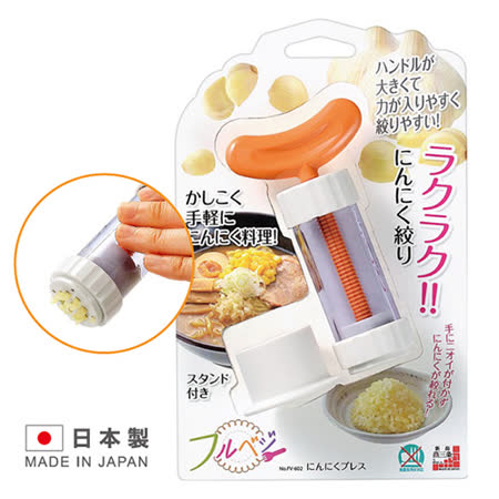 日本製造 手動搗蒜器蒜末器 FV-602