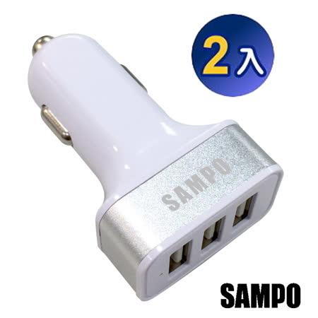 聲寶 DQ-U1501CL 7.2A三孔USB車用充電器(2入)