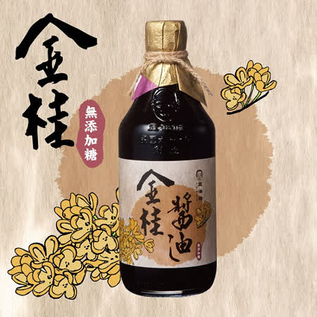 【豆油伯】金桂醬油500ml★六堆釀出品