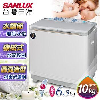SANLUX台灣三洋 媽媽樂10kg雙槽半自動洗衣機 (SW-1068)