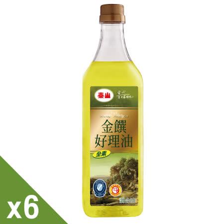 【泰山】金饌好理油(1L)6入