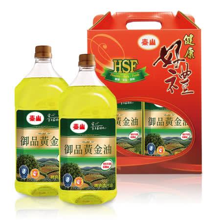 【泰山】御品黃金油(2L)2入禮盒組