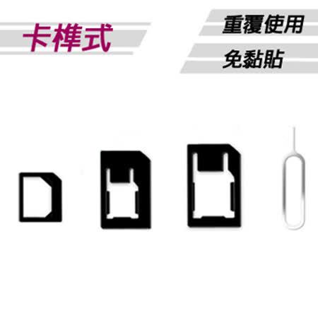 卡榫式手機SIM卡四合一還原轉接卡組