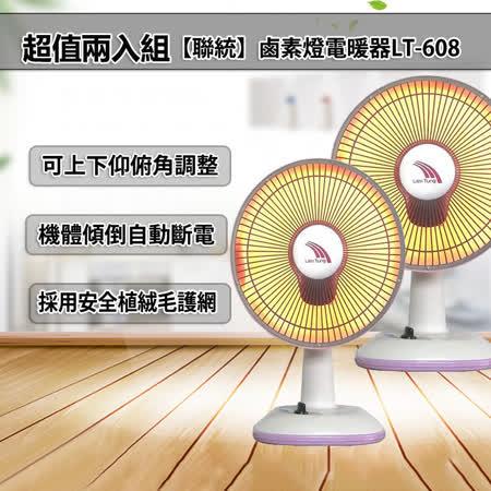 聯統牌 鹵素燈電暖器LT-608 兩入組