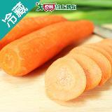 產銷履歷紅蘿蔔1包(600g±5%/包)