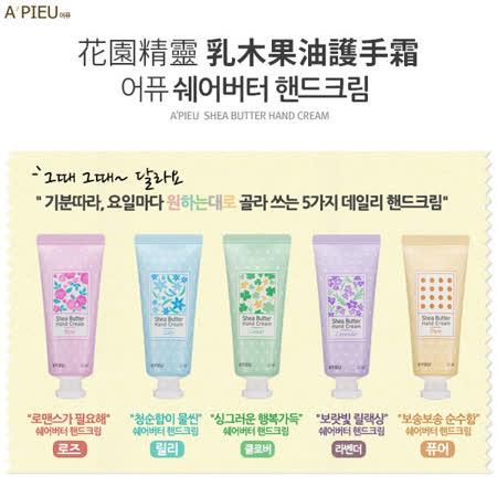 韓國 Apieu 花園精靈乳木果油護手霜 35ml
