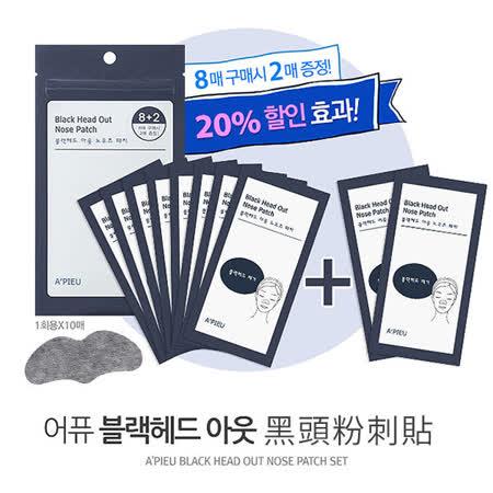 韓國 Apieu 黑頭粉刺貼 10片入