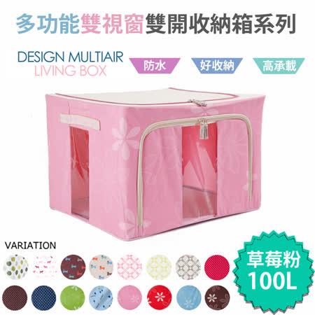 多功能雙視窗雙開收納箱系列-100公升~粉馬卡龍系列-甜蜜草莓粉