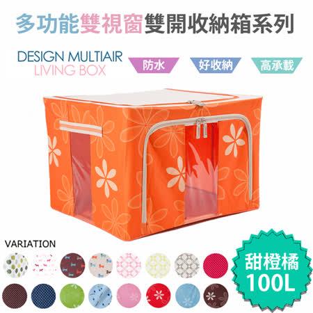 多功能雙視窗雙開收納箱系列-100公升~粉馬卡龍系列-活力甜橙橘