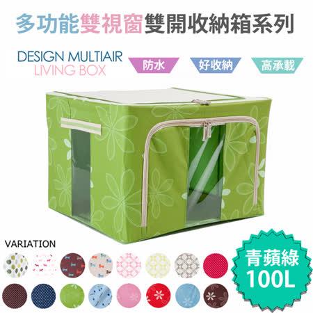 多功能雙視窗雙開收納箱系列-100公升~粉馬卡龍系列-酸甜青蘋綠