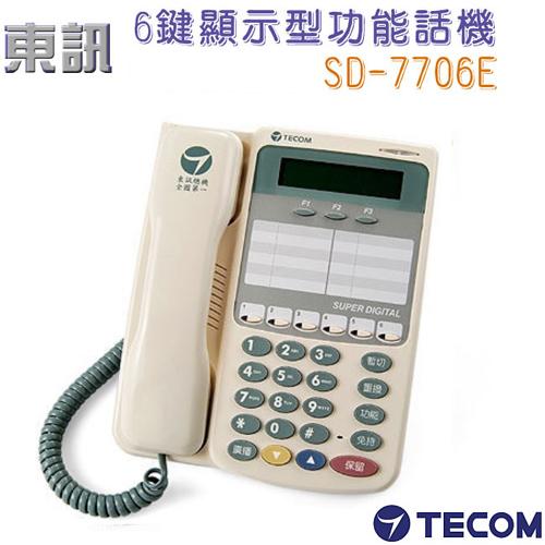 TECOM 東訊 SD~7706E ^(6鍵顯示型 話機^)~電話總機  電話 住家電話