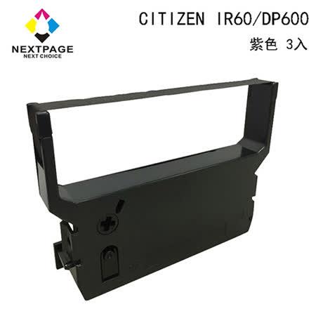 【NEXTPAGE】CITIZEN IR60/IR61/DP600/DP610 收銀機紫色相容色帶 (1組3入)